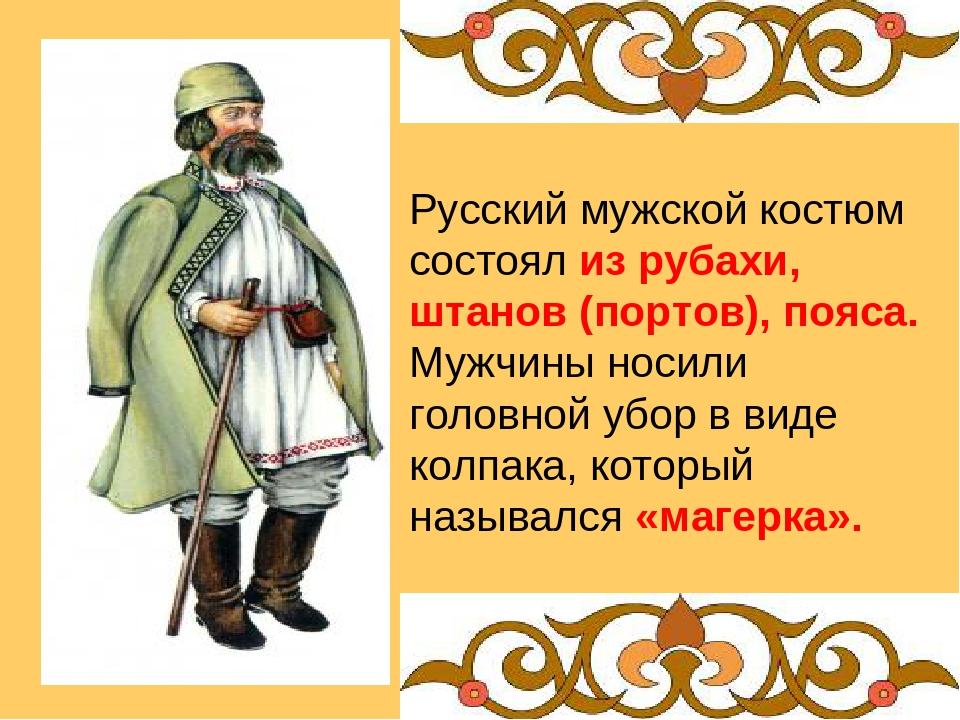 Русский мужской костюм состоял из рубахи, штанов (портов), пояса. Мужчины нос...