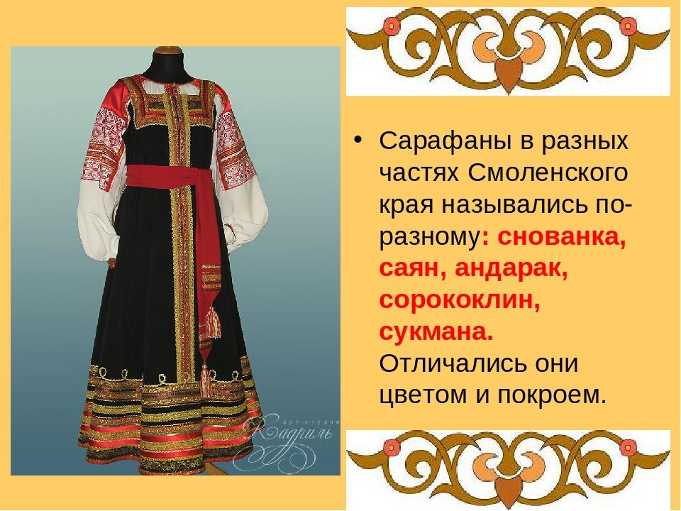 Сарафаны в разных частях Смоленского края назывались по- разному: снованка, с...