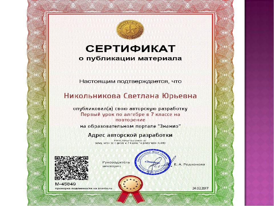 Картинка сертификат учителю