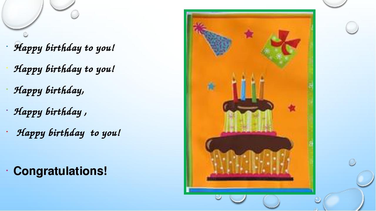Лет, открытка с поздравлениями с днем рождения по английскому языку