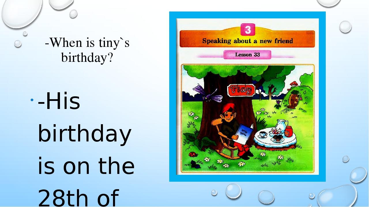 День отдыха, открытка тайни из английского языка 3 класс