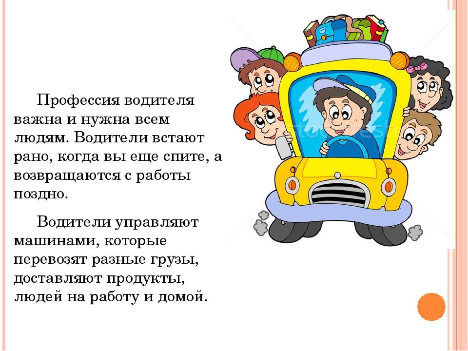 Поздравления по профессиям водитель