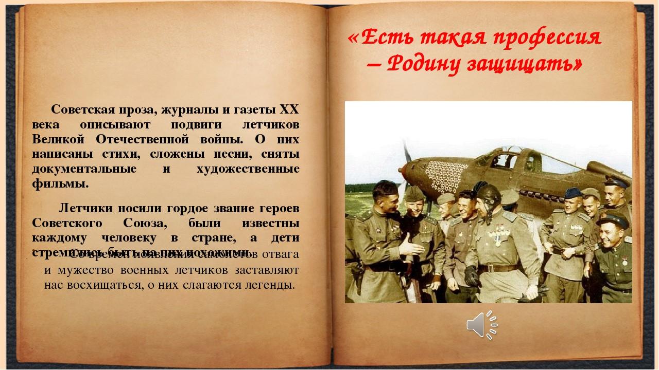числе прочих стихи летчикам героям является