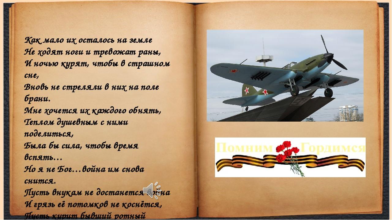 Стихи про пилотов