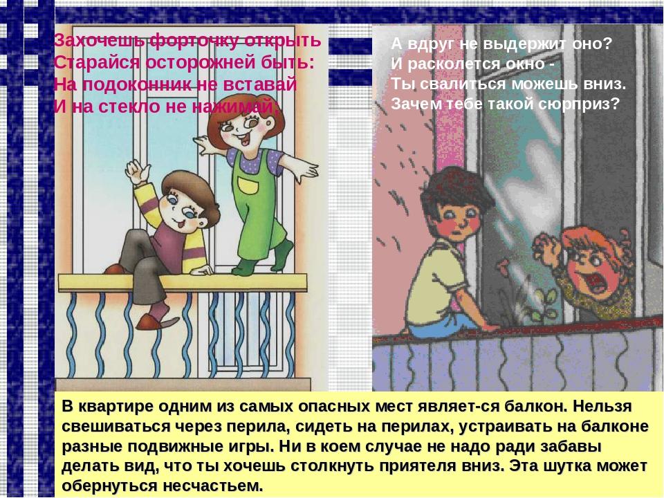 """Презентация на тему: """"тема урока """"опасные места"""". цель урока."""