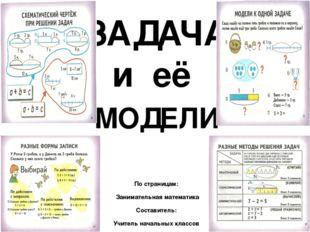ЗАДАЧА и её МОДЕЛИ По страницам: Занимательная математика Составитель: Учите