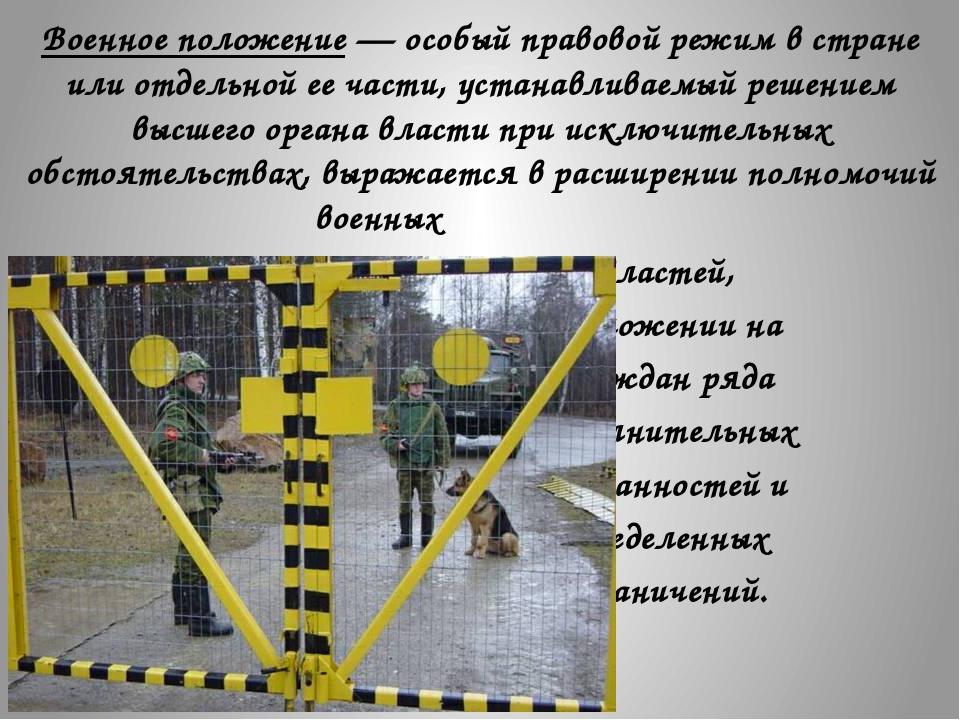 Военное положение — особый правовой режим в стране или отдельной ее части, ус...
