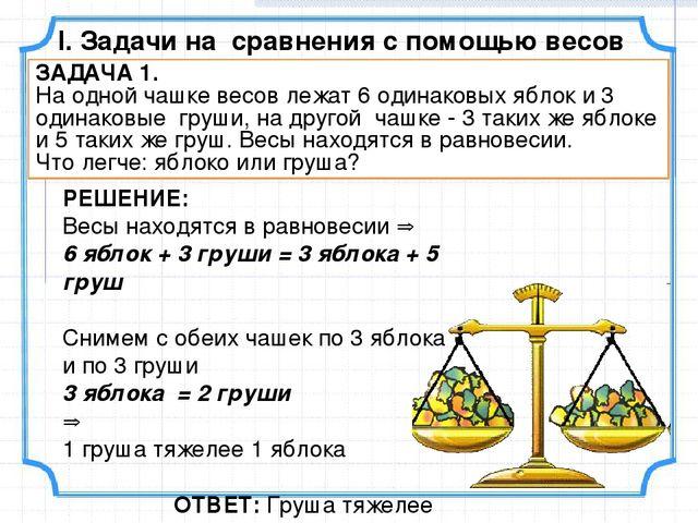 Презентация решение задач на взвешивание 5 класс задачи 4 класс на производительность труда с решением