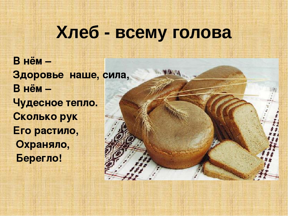 Хлеб всему голова картинки как получают хлеб