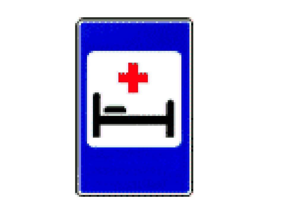Знак пункт мед помощи картинка