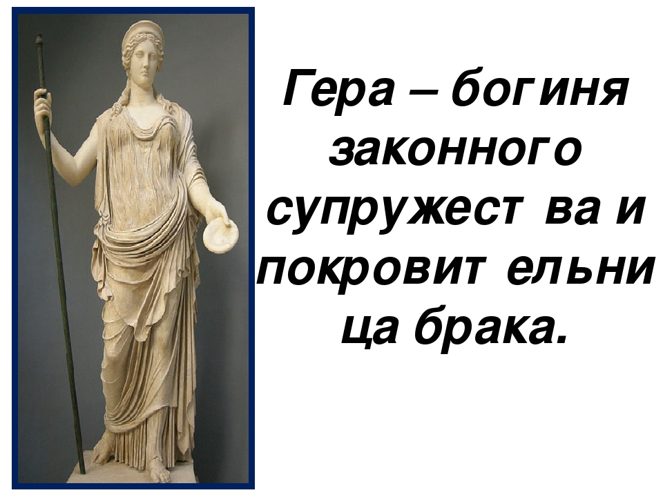 hera the greek goddess essay example Hera or her roman name juno, the greek goddess of childbirth and marriage, was the wife and sister of zeus she was the queen of olympian deities.