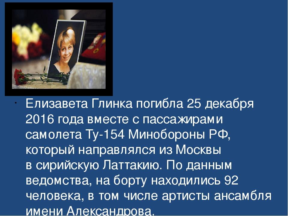 график погоды доктор лиза глинка биография год рождения википедия Северодвинск Услуги цены