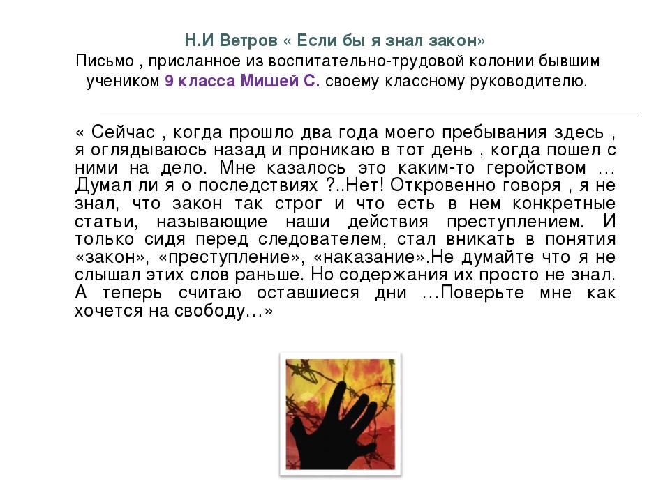 Н.И Ветров « Если бы я знал закон» Письмо , присланное из воспитательно-трудо...