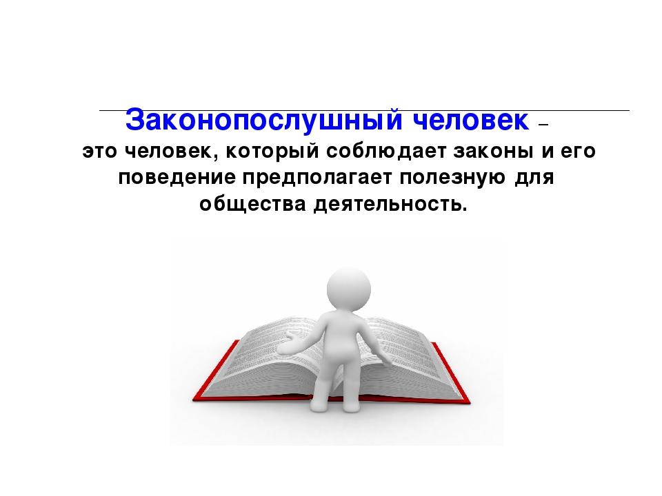Законопослушный человек – это человек, который соблюдает законы и его поведен...
