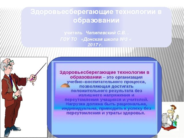 Реферат на тему здоровьесберегающие технологии в образовательном процессе 7480