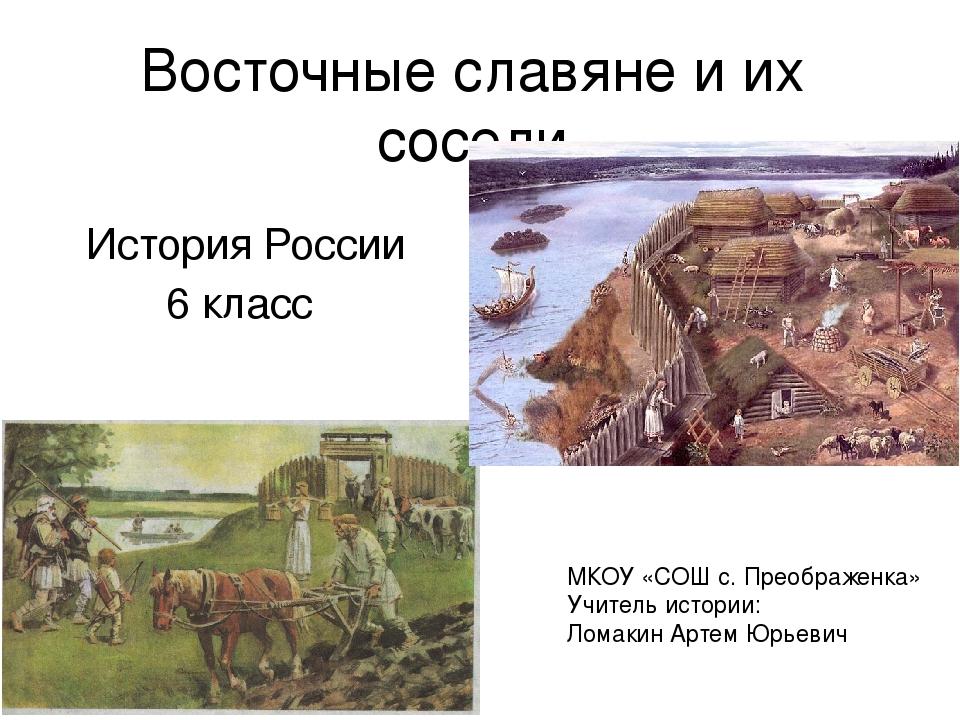 Восточные славяне и их соседи рисунки