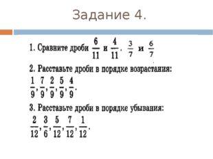 Реши тест 1. 4) 2.2) 3.2) 4.3) 5.2) 1. 2) 2.1) 3.4) 4.2) 5.2) Взаимопроверка