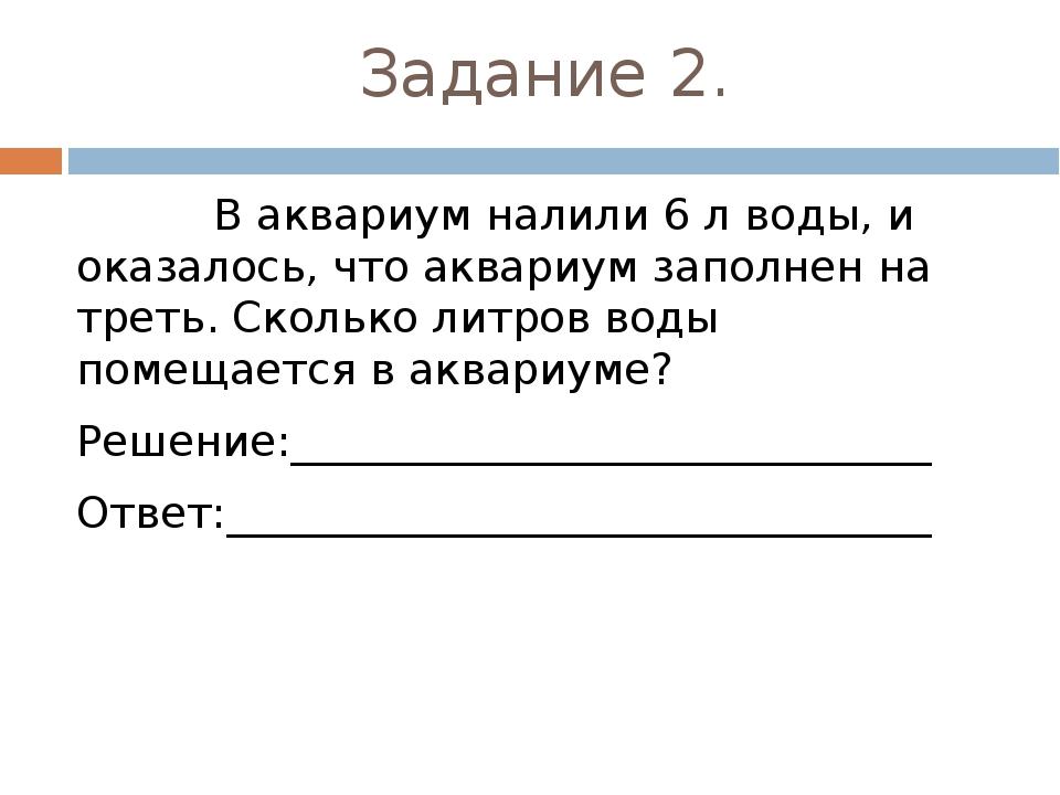 Задание 3. Решение:______________________________ Ответ:_____________________...