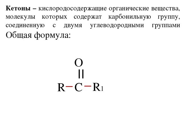 Презентация по химии на тему Альдегиды и кетоны  Кетоны кислородосодержащие органические вещества молекулы которых содержат
