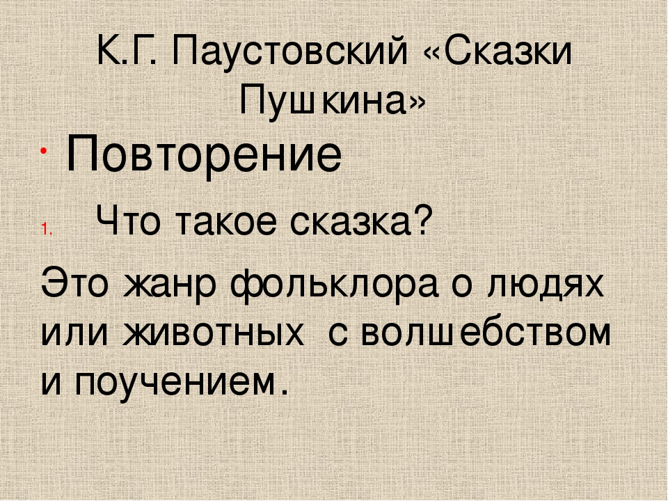 присказка в сказках пушкина примеры