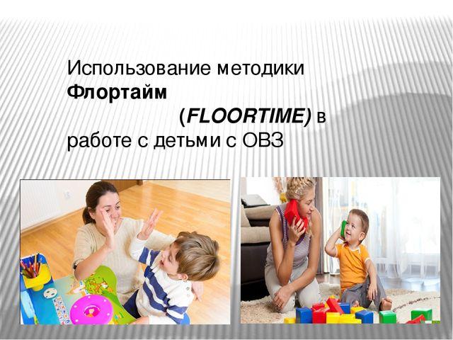 Использование моделей в работе с детьми девушка модель во владивостоке работа