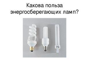 Какова польза энергосберегающих ламп?