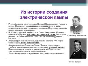 Из истории создания электрической лампы Русский физик и электротехник Василий