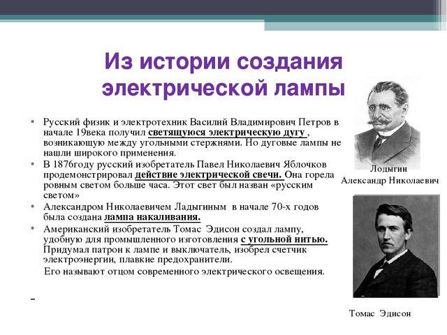 Из истории создания электрической лампы Русский физик и электротехник Василий...