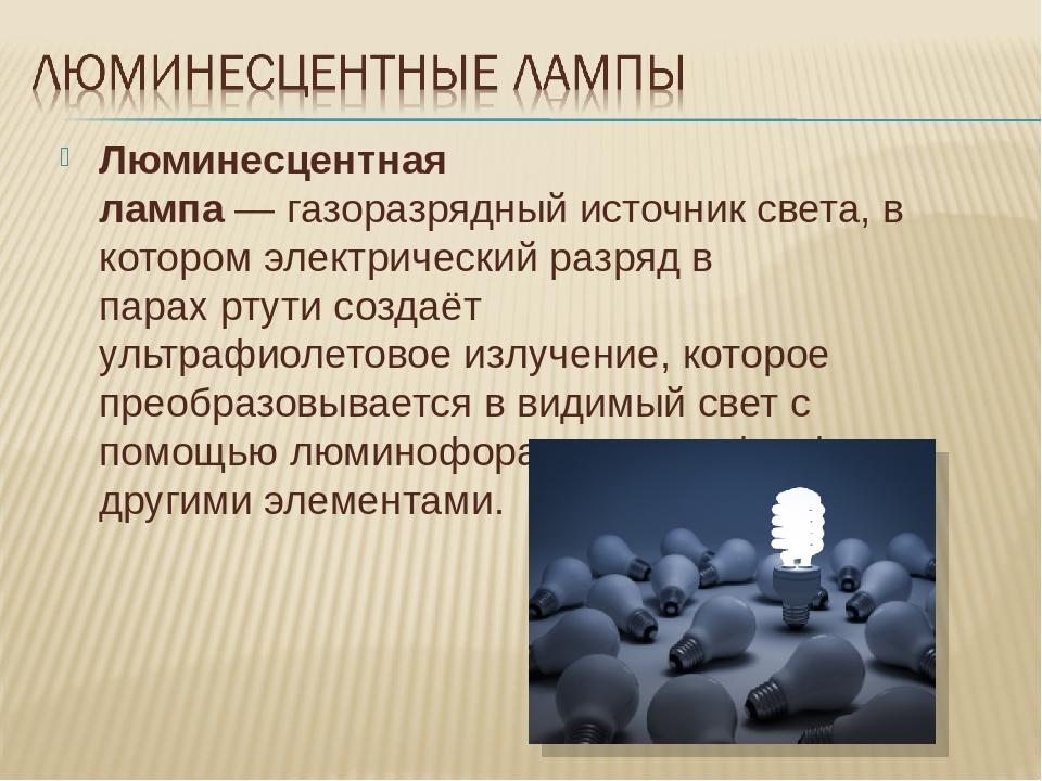 Люминесцентная лампа—газоразрядныйисточниксвета, в котором электрический...