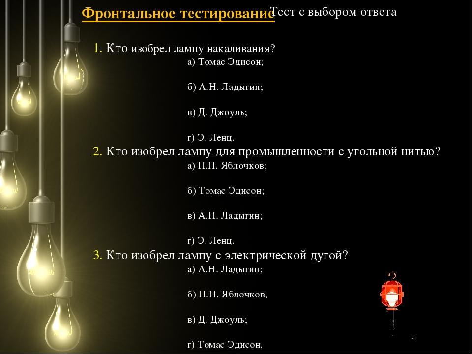 1. Кто изобрел лампу накаливания? а) Томас Эдисон; б) А.Н. Ладыгин; в) Д. Джо...