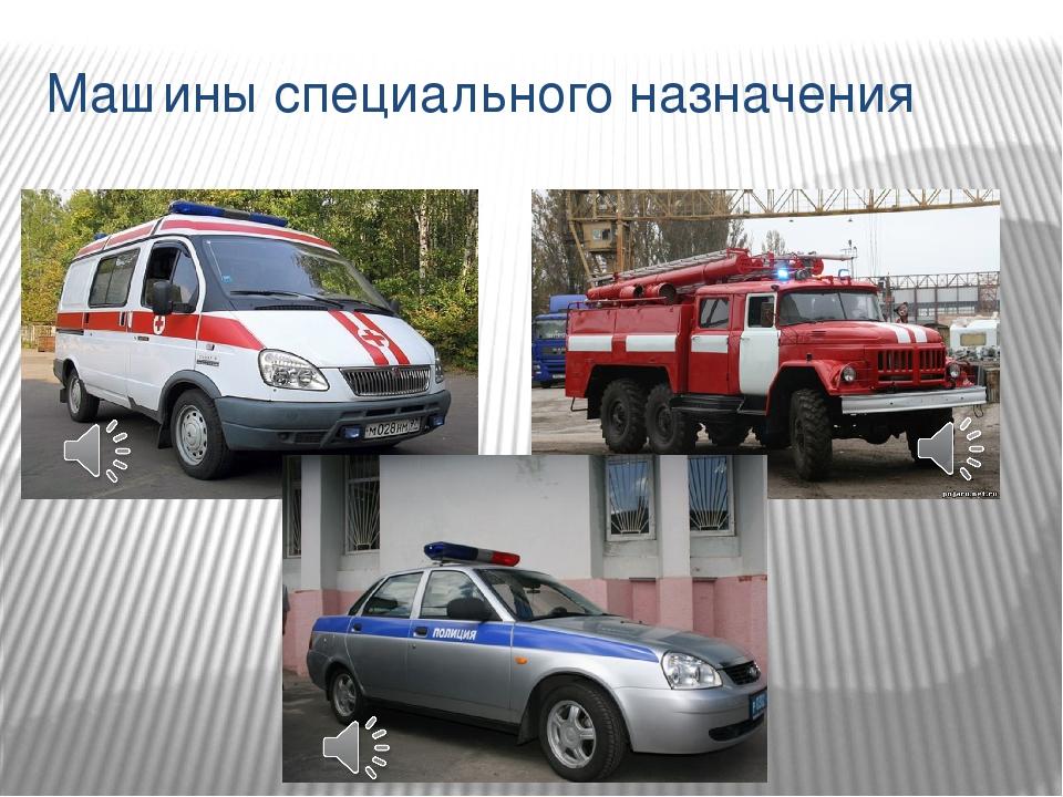 Картинки на тему машины специального назначения, сделать открытку