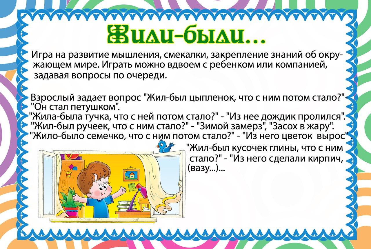 Картинки игры по развитию речи в детском саду