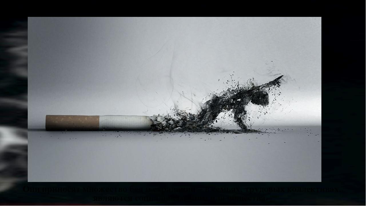 Алкоголь и никотин нарекли «культурными» ядами Они приносят множество бед и с...