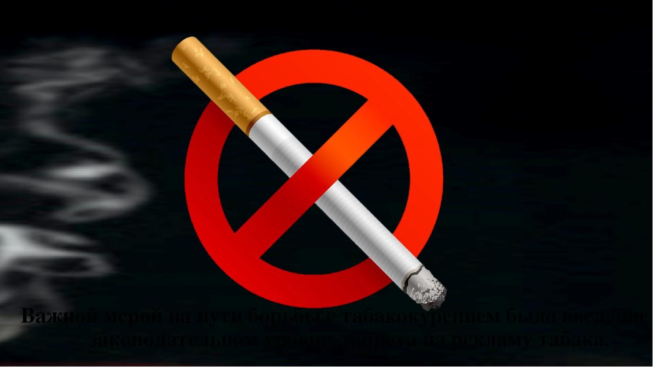 Методы иподходы крешению проблем курения вРоссии Важной мерой на пути борь...
