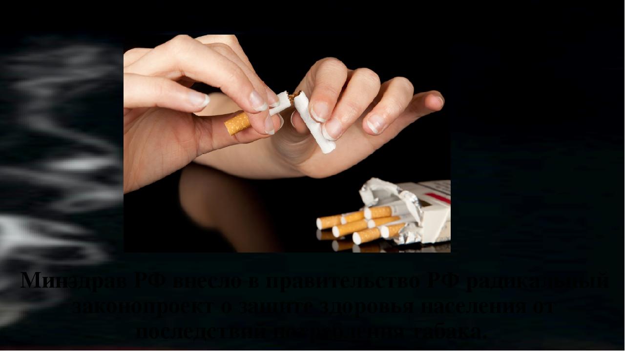 Методы иподходы крешению проблем курения вРоссии Минздрав РФ внесло в прав...
