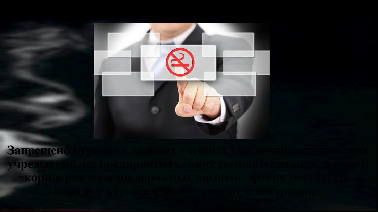 Методы иподходы крешению проблем курения вРоссии Запрещено курение в здани...