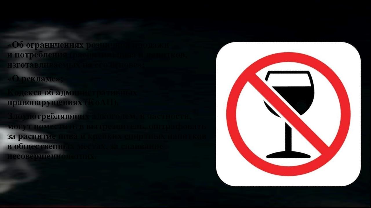 Методы иподходы крешению проблем алкоголизма вРоссии «Обограничениях розн...