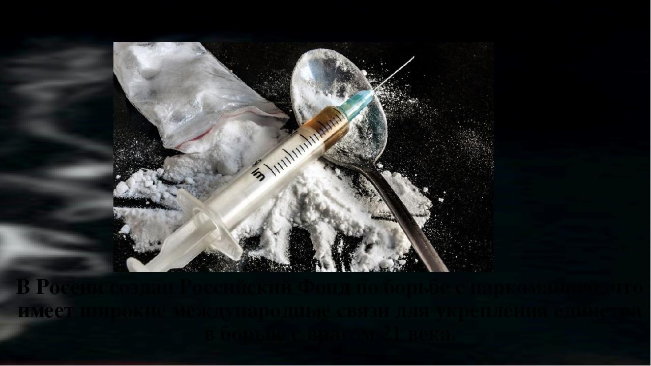 Методы иподходы крешению проблем наркомании вРоссии ВРоссии создан Россий...