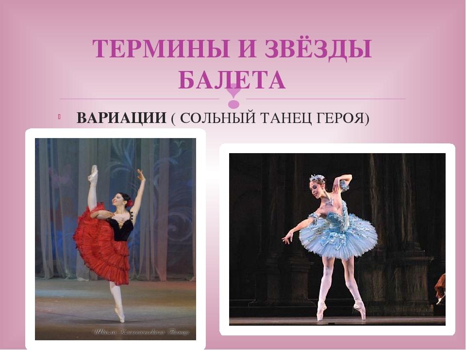 Балет термины и картинки ветхий завет