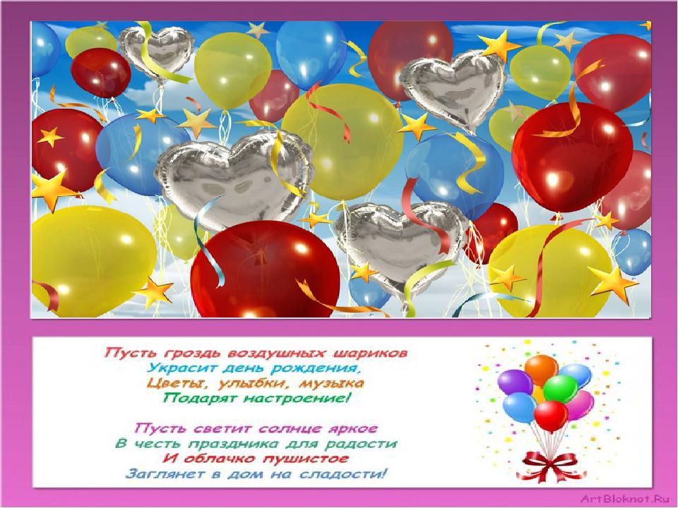 нового поздравления ребят с днем рождения в школе качества