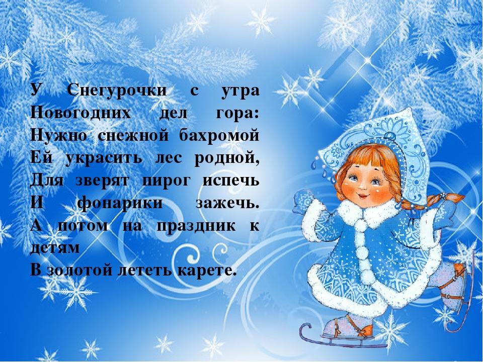новогодние стихи снегурочке википедии