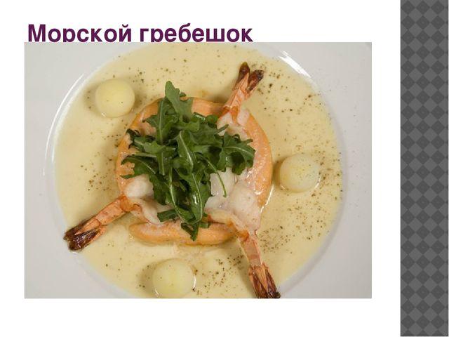 Морские гребешки в сливочном соусе рецепты