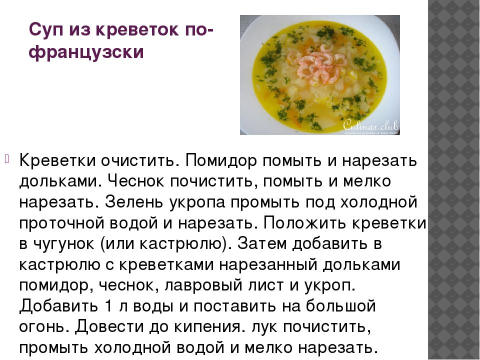 Суп из креветок по-французски Креветки очистить. Помидор помыть и нарезать до...