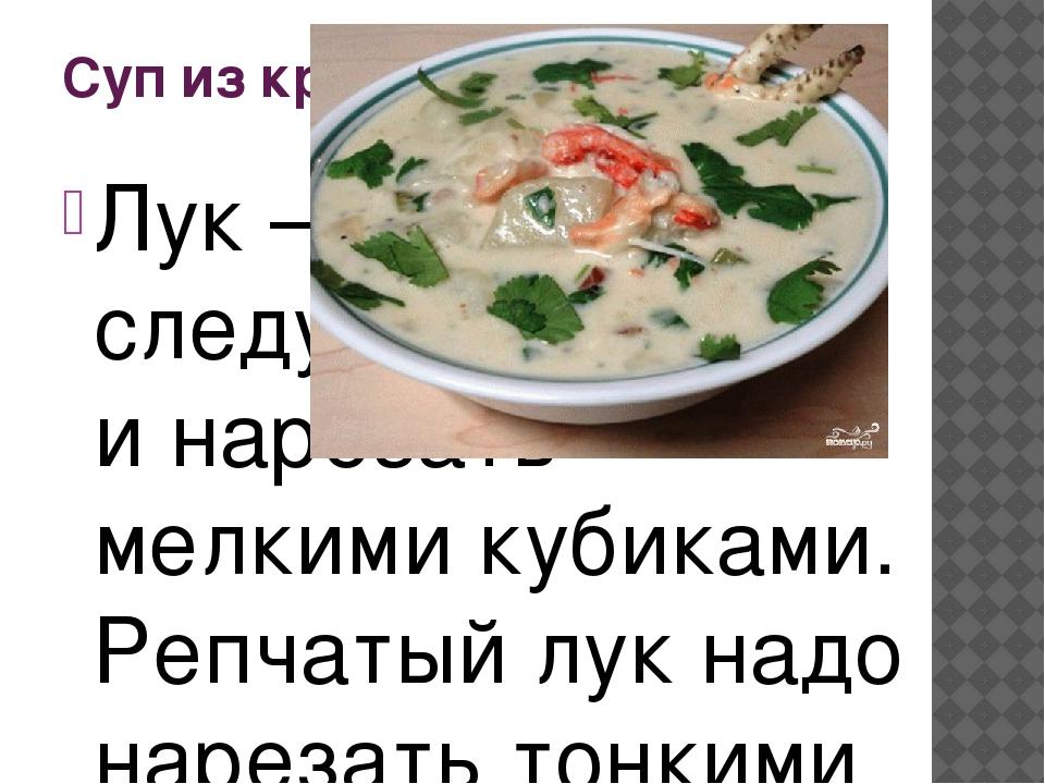 Суп из крабового мяса Лук – шалот следует очистить, и нарезать мелкими кубика...