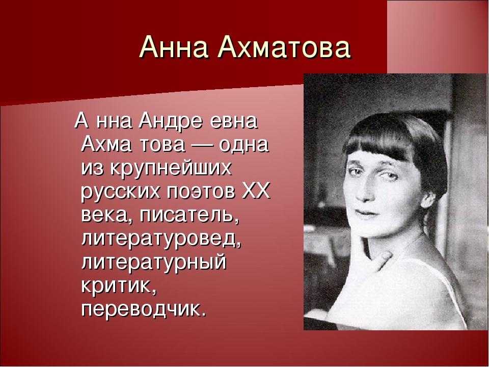 a description of anna akhmatova a true poet