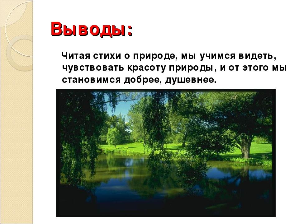 стихи слияние с природой Кирова карте