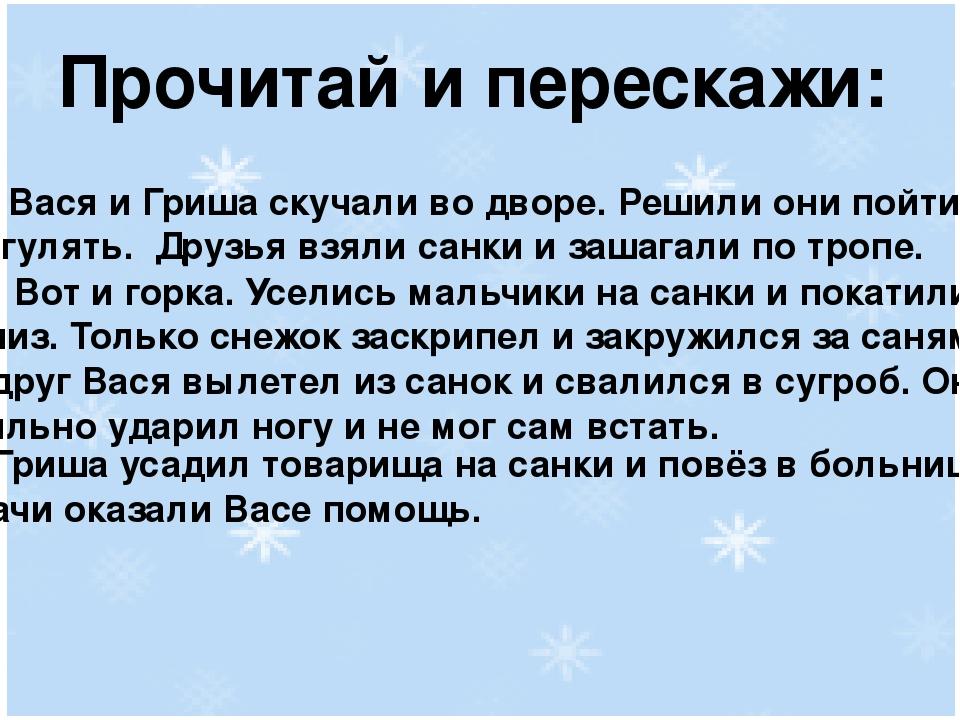 Прочитай и перескажи: Вася и Гриша скучали во дворе. Решили они пойти погулят...