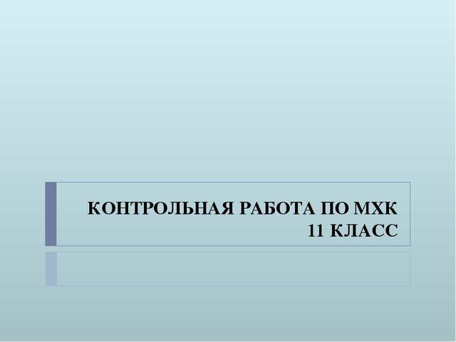 Презентация по МХК Контрольная работа класс  КОНТРОЛЬНАЯ РАБОТА ПО МХК 11 КЛАСС