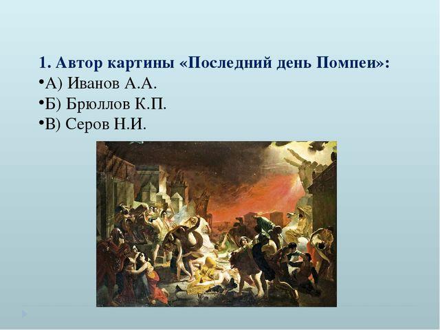 Презентация по МХК Контрольная работа класс  1 Автор картины Последний день Помпеи А Иванов А А