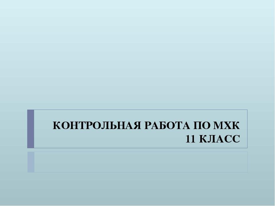 Презентация по МХК Контрольная работа класс  слайда 1 КОНТРОЛЬНАЯ РАБОТА ПО МХК 11 КЛАСС